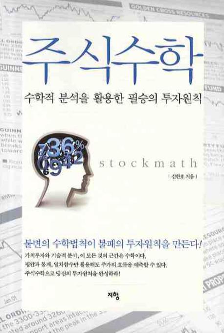 주식수학 = stockmath : 수학적 분석을 활용한 필승의 투자원칙