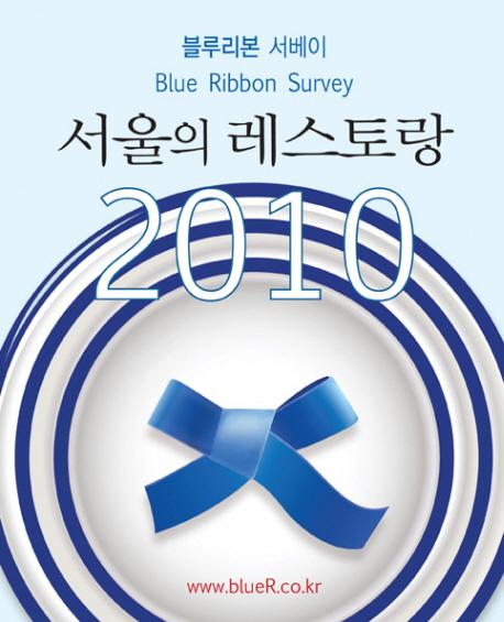 (블루리본 서베이)서울의 레스토랑 2010