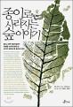 종이로 사라지는 숲 이야기 : 종이, 자연 친화적일까? 세계를 누비며 밝혀 낸 우리가 알아야 할 종이의 비밀!