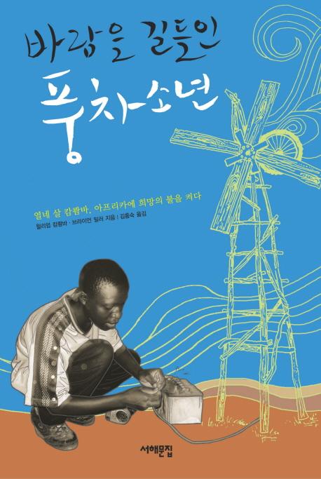 바람을 길들인 풍차소년 : 열네 살 캄쾀바, 아프리카에 희망의 불을 켜다