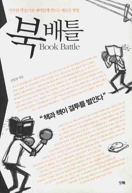 북 배틀 = Book Battle : '책과 책이 결투를 벌인다'