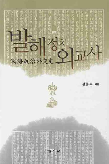 발해정치외교사 = 渤海政治外交史