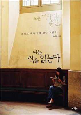 (모든 기다림의 순간,)나는 책을 읽는다 : 그리고 책과 함께 만난 그림들...