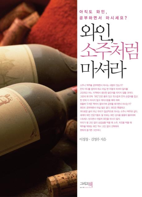 와인, 소주처럼 마셔라