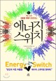 에너지 스위치