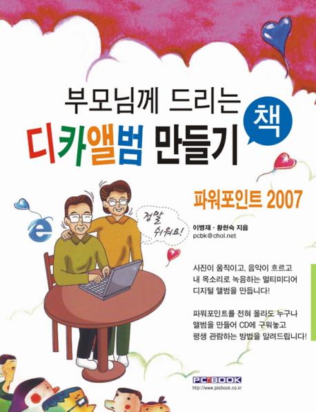 부모님께 드리는 디카 앨범 만들기 책 : 파워포인트 2007