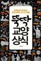뚝딱 교양 상식 : 하룻밤에 정리하는 한국사회의 14가지 쟁점