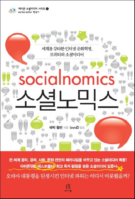 소셜노믹스
