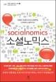 소셜노믹스 Socialnomics
