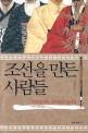 조선을 만든 사람들 : 나라를 위한 선비들의 맞대결