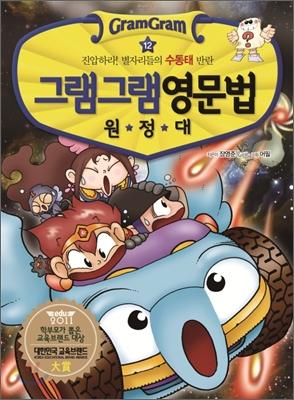 (그램그램)영문법 원정대. 12 : 진압하라! 별자리들의 수동태 반란