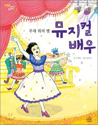 (무대 위의 별)뮤지컬 배우