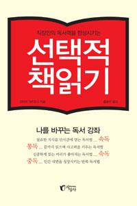 (직장인의 독서력을 향상시키는)선택적 책읽기