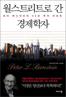 월스트리트로 간 경제학자 : 피터 번스타인의 55년 투자 리포트