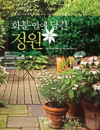 (화분 안에 담긴)정원