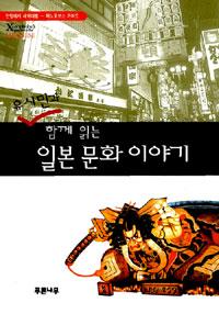 (유시민과 함께 읽는)일본 문화 이야기