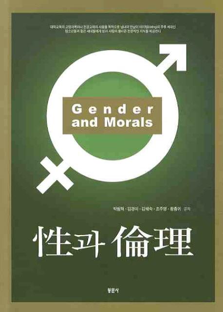 性과 倫理 = Gender and Morals