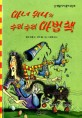 마녀 위니의 수리수리 마법 책