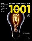 죽기 전에 꼭 알아야 할 세상을 바꾼 발명품 1001