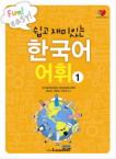 (쉽고 재미있는)한국어 어휘. 1