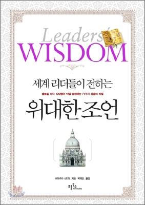 세계 리더들이 전하는 위대한 조언 = Leaders' WISDOM : 글로벌 리더 100명이 직접 공개하는 71가지 성공의 비밀