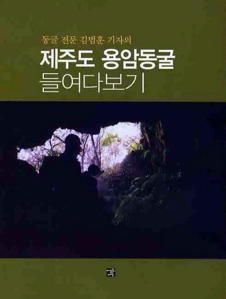 (동굴 전문 김범훈 기자의)제주도 용암동굴 들여다보기