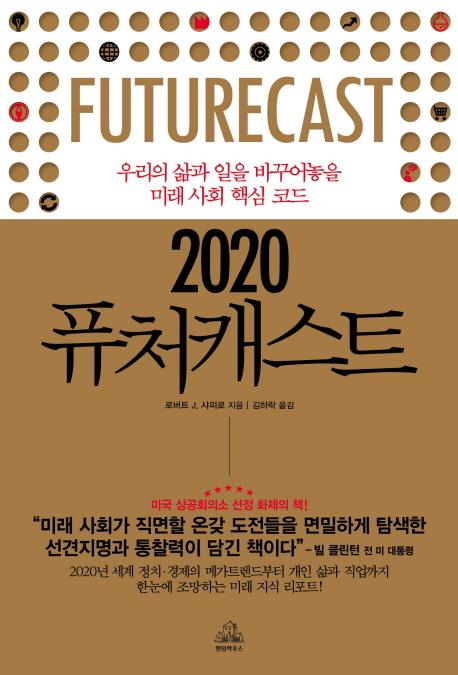 (2020)퓨처캐스트