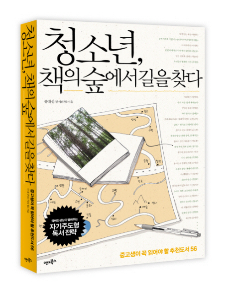 청소년, 책의 숲에서 길을 찾다 : 중고생이 꼭 읽어야 할 추천도서 56