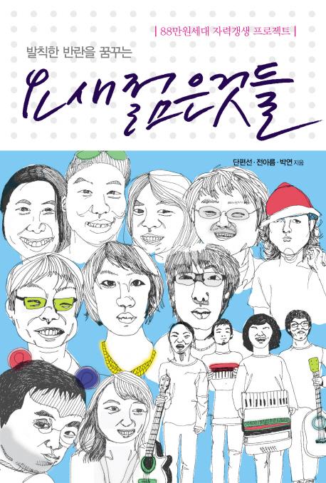 (발칙한 반란을 꿈꾸는)요새 젊은것들 : 88만원 세대 자력갱생 프로젝트