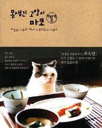 못생긴 고양이 마코. Part 2 : 마코와 시온과 막내 시로타로의 이야기