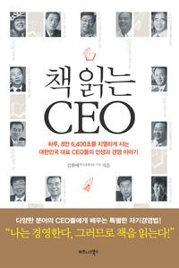 책 읽는 CEO