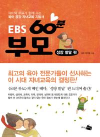 (EBS)60분 부모 : 성장 발달 편