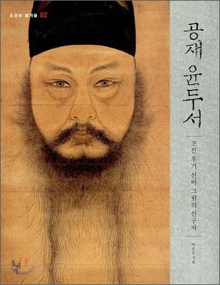 공재 윤두서 : 조선 후기 선비 그림의 선구자