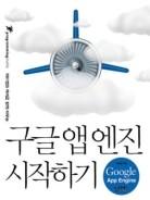 파이썬과 자바로 함께 배우는 구글 앱 엔진 시작하기