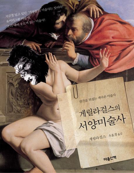 (게릴라걸스의)서양 미술사