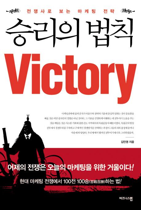 승리의 법칙 : 전쟁사로 보는 마케팅 전략