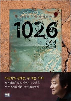 1026 : 김진명 장편소설