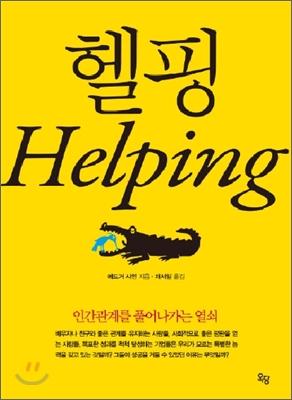 헬핑 = Helping
