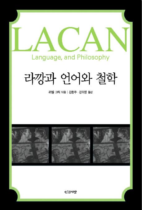 라깡과 언어와 철학
