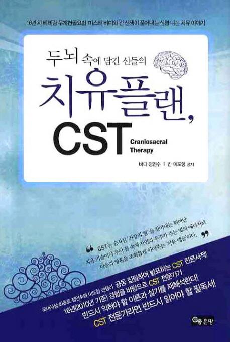 (두뇌 속에 담긴 신들의)치유플랜, CST = Craniosacral Therapy