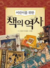 (어린이를 위한) 책의 역사