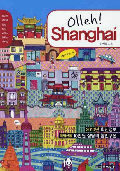 (OLLEH)SHANGHAI