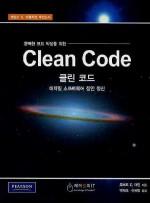 완벽한 코드작성을 위한 클린 코드
