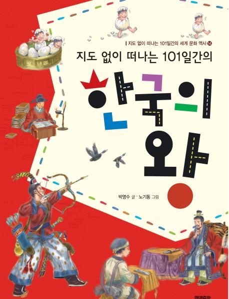 (지도 없이 떠나는 101일간의) 한국의 왕