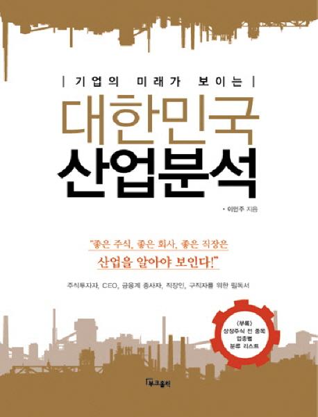 (기업의 미래가 보이는) 대한민국 산업분석
