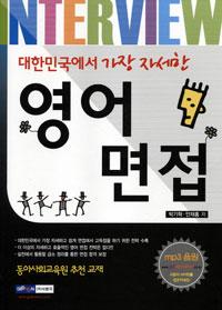 (대한민국에서 가장 자세한) 영어면접