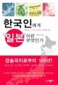 한국인에게 일본이란 무엇인가 : 일본이라는 거울을 통해 본 우리들의 초상