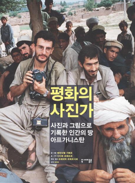 평화의 사진가 : 사진과 그림으로 기록한 인간의 땅 아프가니스탄