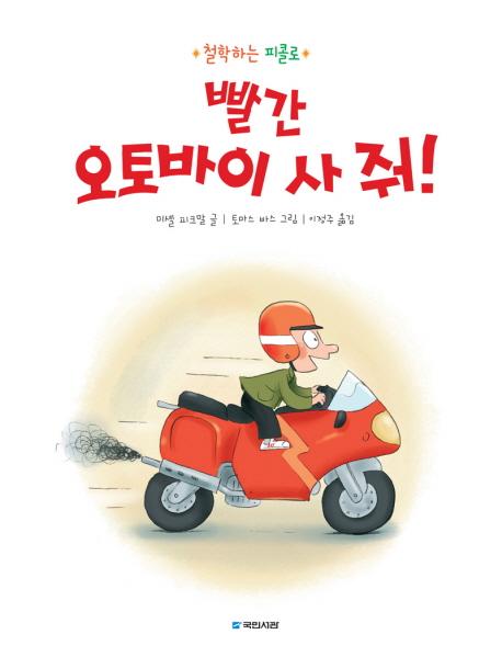 빨간 오토바이 사 줘! : 철학하는 피콜로