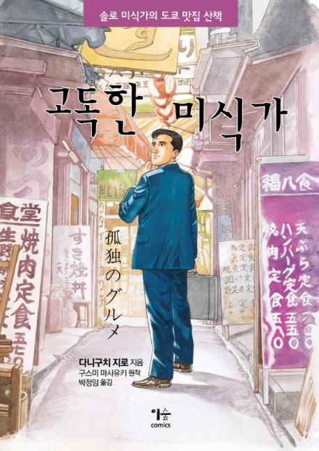 고독한 미식가  : 혼자 떠나는 도쿄 맛집 기행 만화